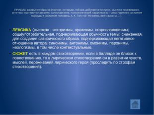 Использованные ресурсы: http://www.licey.net/lit/slovar/pesnya http://enc-dic