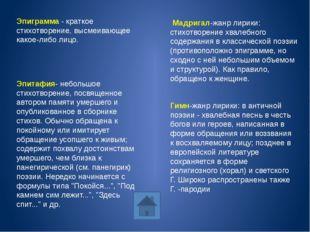 ТРОПЫ И ФИГУРЫ (языковые средства образного раскрытия идейного содержания пр