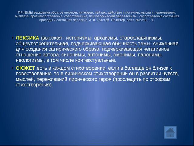 Использованные ресурсы: http://www.licey.net/lit/slovar/pesnya http://enc-dic...