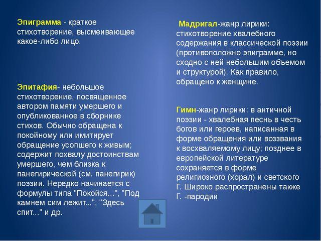 ТРОПЫ И ФИГУРЫ (языковые средства образного раскрытия идейного содержания пр...