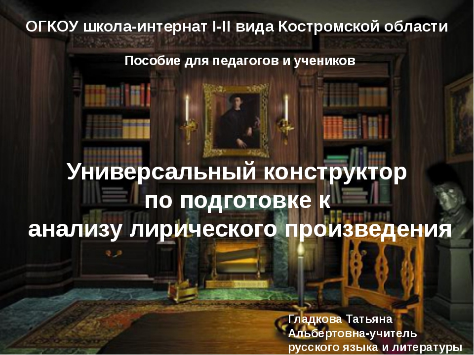 ОГКОУ школа-интернат I-II вида Костромской области Пособие для педагогов и уч...