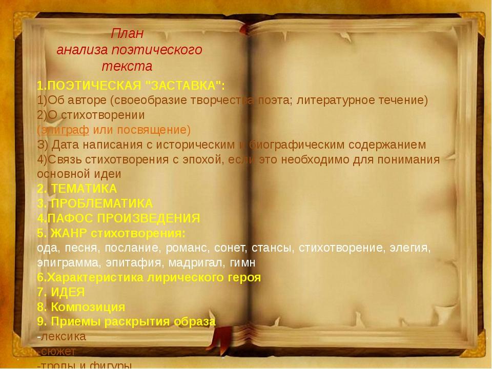 ЭПИГРАФ— фраза в заголовке литературного произведения или перед отдельными е...