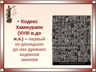 Кодекс Хаммурапи (XVIII в.до н.э.) – первый из дошедших до нас древних кодекс