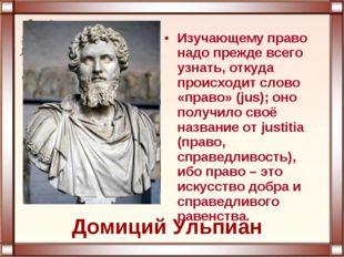 Изучающему право надо прежде всего узнать, откуда происходит слово «право» (j