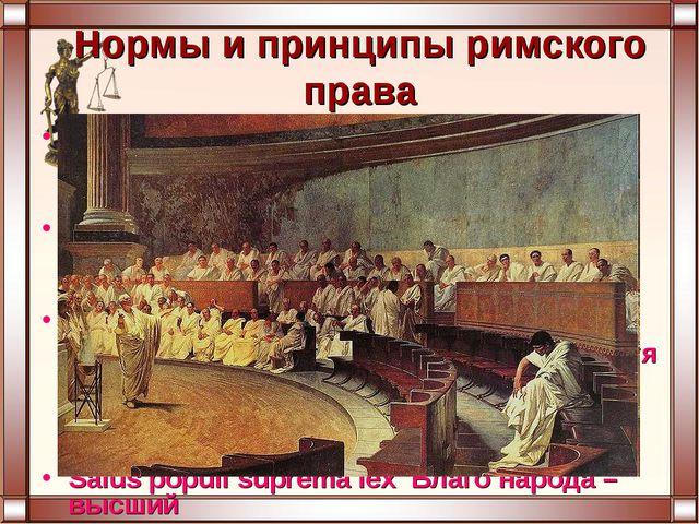 Нормы и принципы римского права Dura lex, sed lex Закон суров, но это закон V...