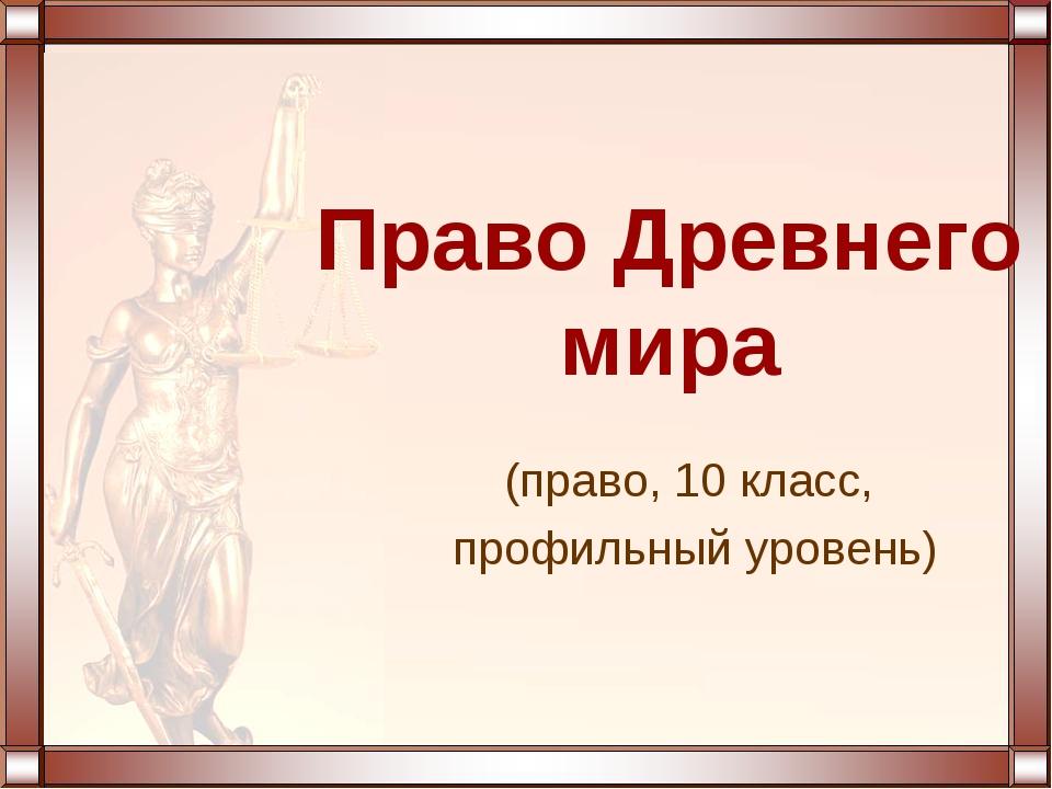 (право, 10 класс, профильный уровень) Право Древнего мира