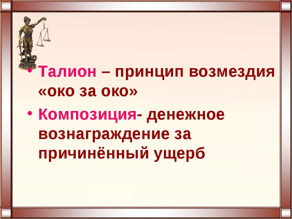 Талион – принцип возмездия «око за око» Композиция- денежное вознаграждение з...