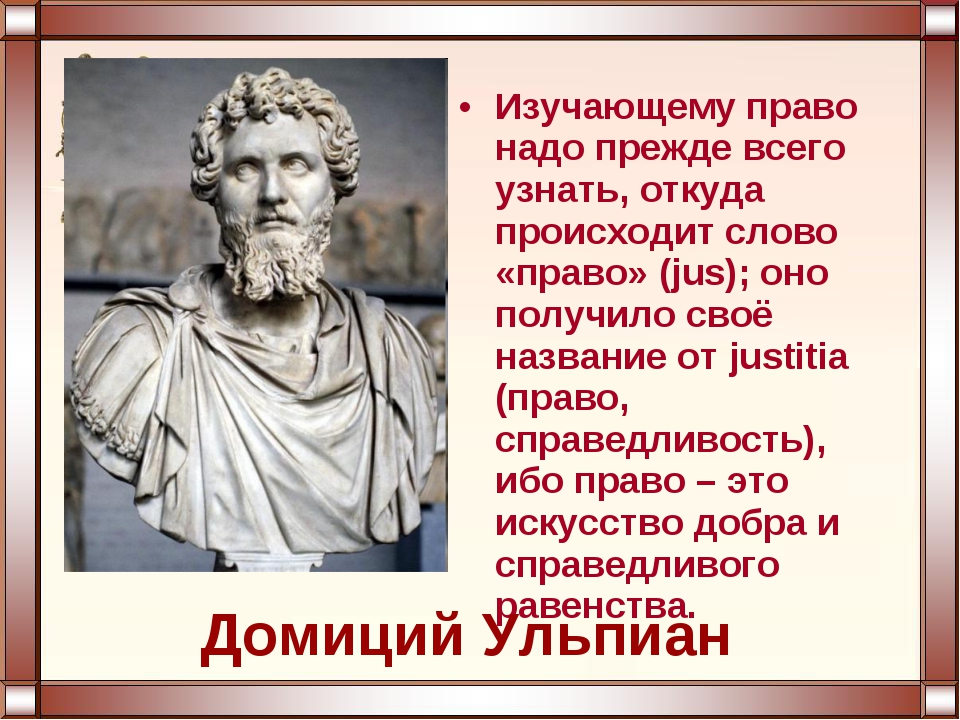 Изучающему право надо прежде всего узнать, откуда происходит слово «право» (j...