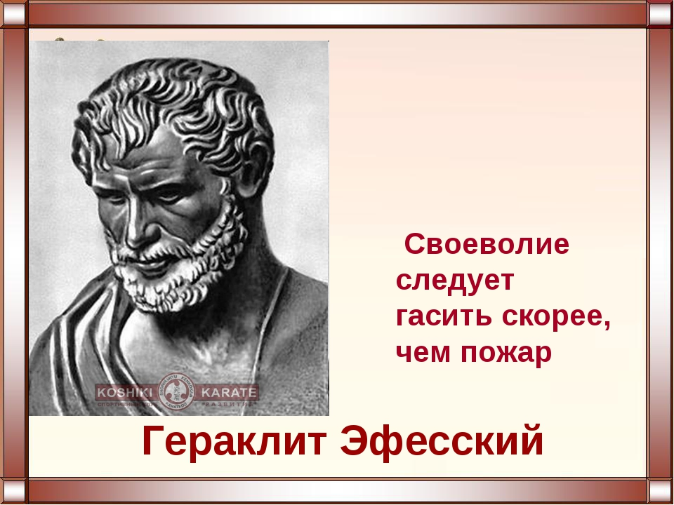 Гераклит Эфесский Своеволие следует гасить скорее, чем пожар