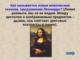 Закончите высказывание Леонардо: «Поистинне всегда там, где недостает разумны