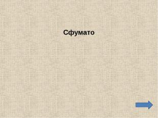 Литературное наследие Леонардо огромно – около 7000 страниц рукописей. Какое