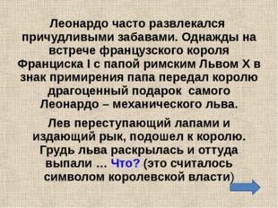 Какому творению Леонрадо были посвящены следующие строки В.Рождественского: