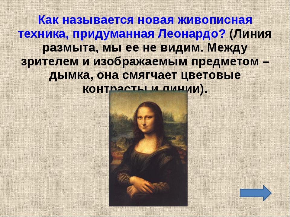 Закончите высказывание Леонардо: «Поистинне всегда там, где недостает разумны...