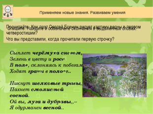 Прочитайте. Как поэт Сергей Есенин рисует картину весны в первом четверостиши