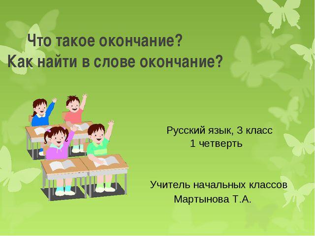 Русский язык, 3 класс 1 четверть Учитель начальных классов Мартынова Т.А. Чт...
