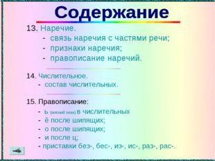 13. Наречие. - связь наречия с частями речи; - признаки наречия; - правописан