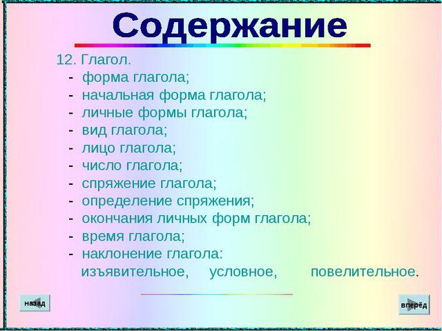 12. Глагол. - форма глагола; - начальная форма глагола; - личные формы глаго...