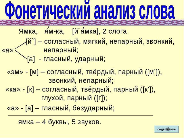 Ямка, [й`] – согласный, мягкий, непарный, звонкий, непарный; [а] - гласный, у...