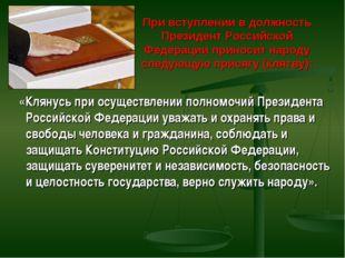 При вступлении в должность Президент Российской Федерации приносит народу сле