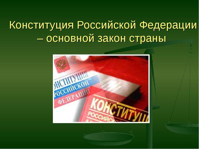 Конституция Российской Федерации – основной закон страны