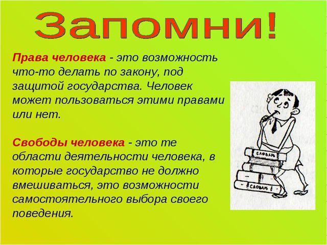 Права человека - это возможность что-то делать по закону, под защитой государ...