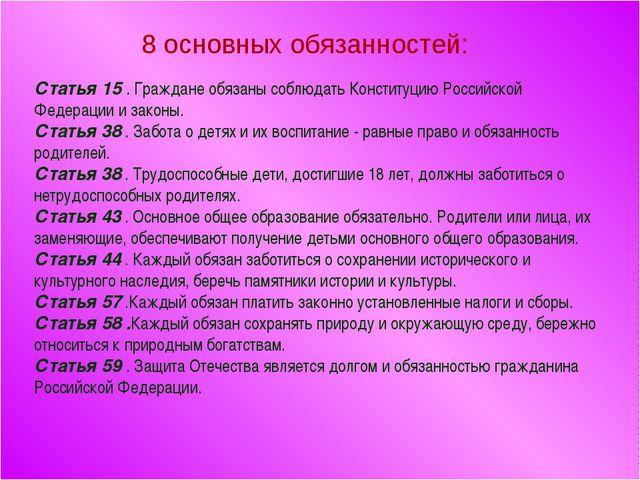 8 основных обязанностей: Статья 15 . Граждане обязаны соблюдать Конституцию Р...