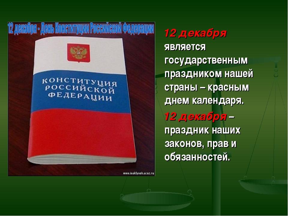 12 декабря является государственным праздником нашей страны – красным днем к...