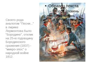 """Своего рода аналогом """"Песни..."""" в лирике Лермонтова было """"Бородино"""", отклик н"""