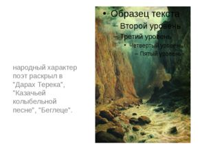 """народный характер поэт раскрыл в """"Дарах Терека"""", """"Казачьей колыбельной песне"""""""