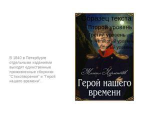В 1840 в Петербурге отдельными изданиями выходят единственные прижизненные сб