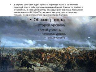 В апреле 1840 был отдан приказ о переводе поэта в Тенгинский пехотный полк в
