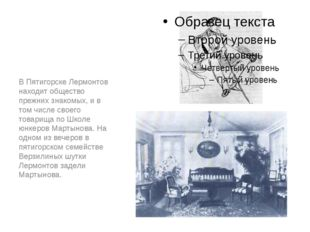 В Пятигорске Лермонтов находит общество прежних знакомых, и в том числе своег