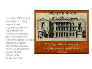 в ноябре 1832 сдает экзамены в Школу гвардейских подпрапорщиков и кавалерийск