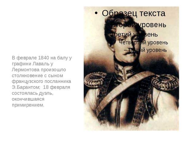 В феврале 1840 на балу у графини Лаваль у Лермонтова произошло столкновение с...