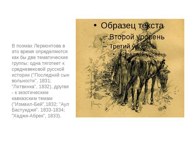 В поэмах Лермонтова в это время определяются как бы две тематические группы:...
