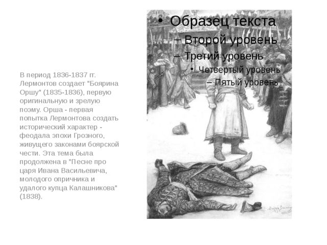 """В период 1836-1837 гг. Лермонтов создает """"Боярина Оршу"""" (1835-1836), первую о..."""