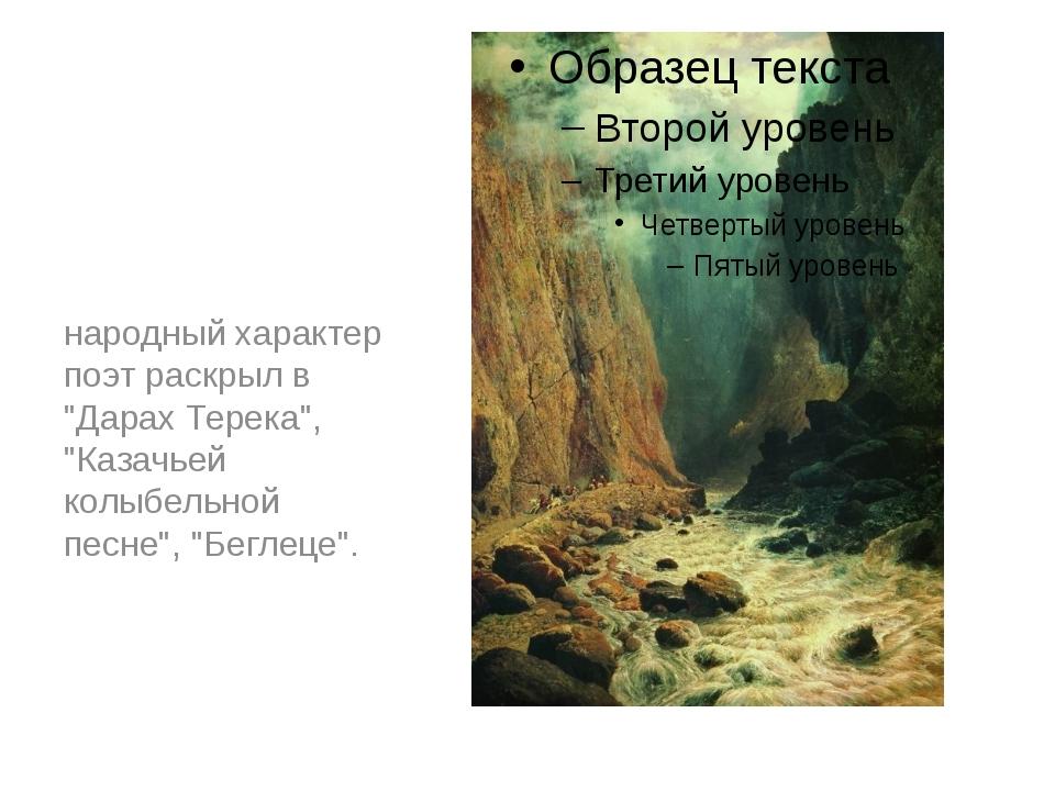 """народный характер поэт раскрыл в """"Дарах Терека"""", """"Казачьей колыбельной песне""""..."""