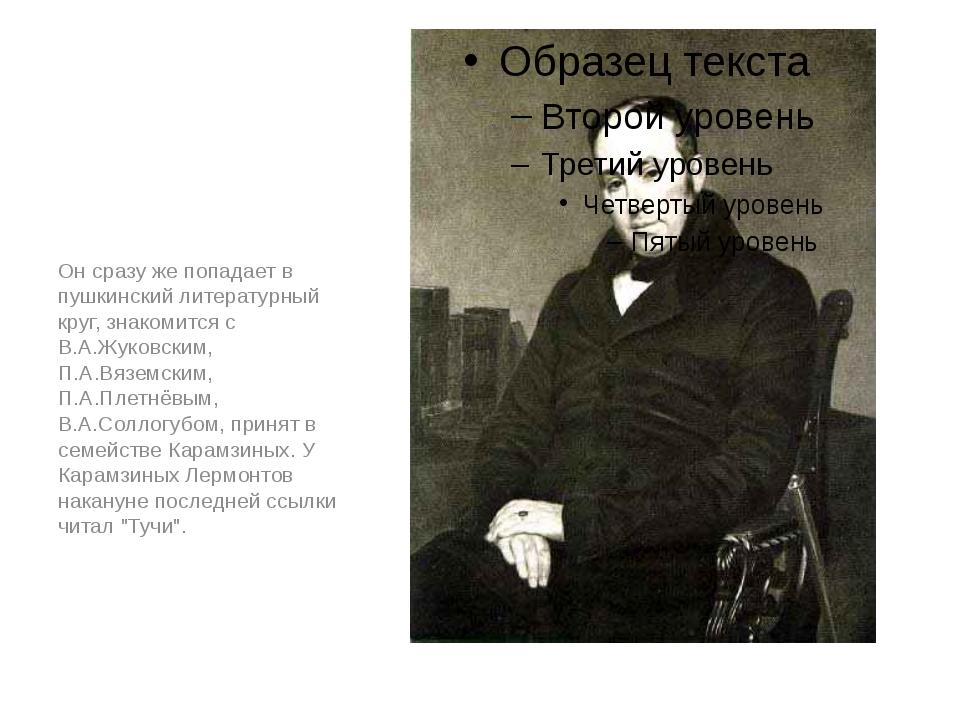 Он сразу же попадает в пушкинский литературный круг, знакомится с В.А.Жуковск...