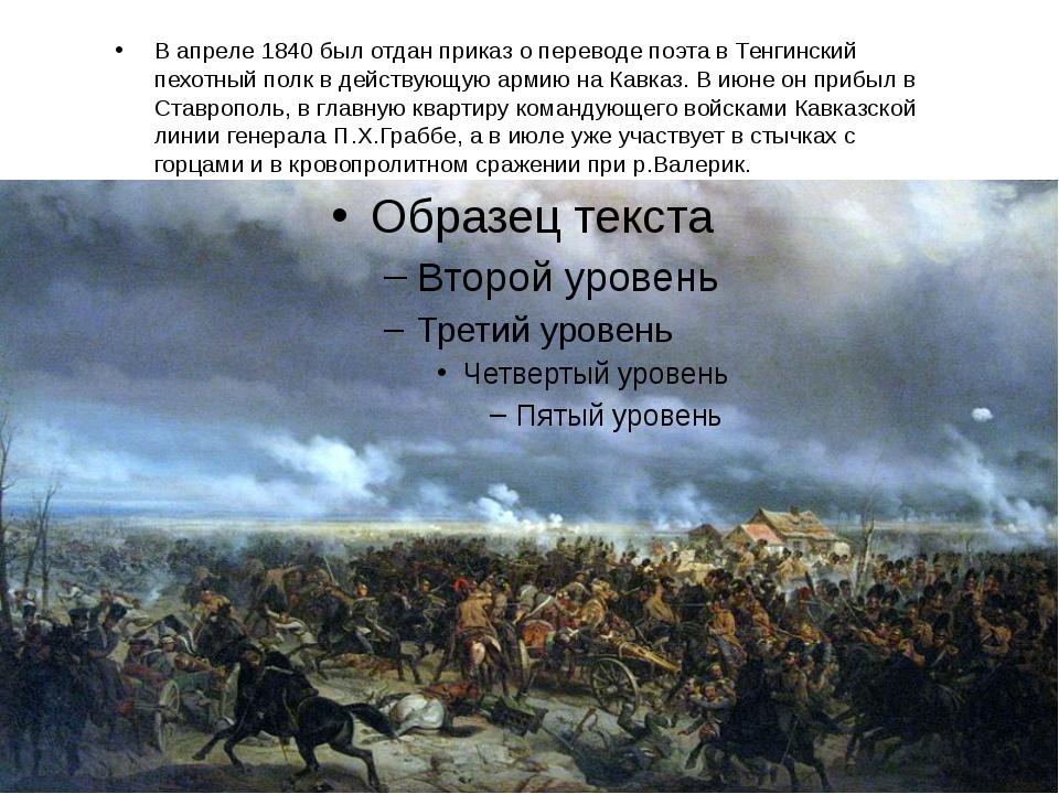 В апреле 1840 был отдан приказ о переводе поэта в Тенгинский пехотный полк в...