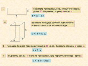 в х 1. Периметр прямоугольника, открытого сверху, равен 20. Выразить сторону