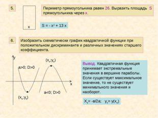 5. х Периметр прямоугольника равен 26. Выразить площадь S прямоугольника чере