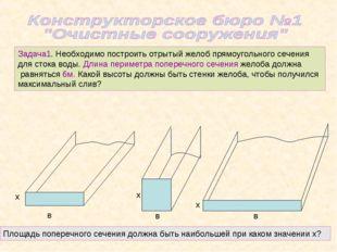 Задача1. Необходимо построить отрытый желоб прямоугольного сечения для стока