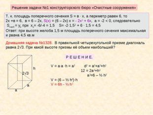 Т. к. площадь поперечного сечения S = в ∙ х, а периметр равен 6, то 2х +в = 6