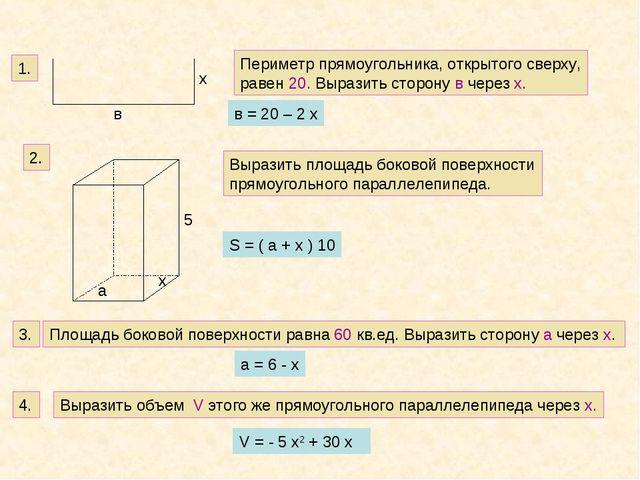 в х 1. Периметр прямоугольника, открытого сверху, равен 20. Выразить сторону...