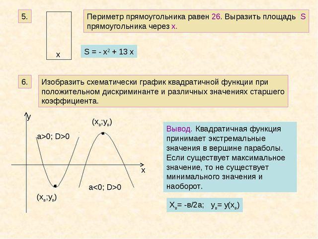 5. х Периметр прямоугольника равен 26. Выразить площадь S прямоугольника чере...