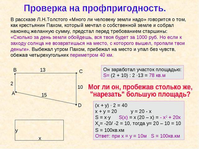 В рассказе Л.Н.Толстого «Много ли человеку земли надо» говорится о том, как к...