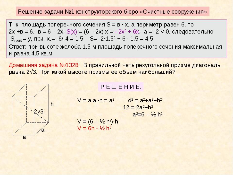 Т. к. площадь поперечного сечения S = в ∙ х, а периметр равен 6, то 2х +в = 6...