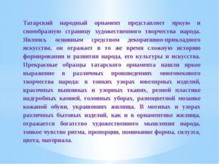 Татарский народный орнамент представляет яркую и своеобразную страницу худож