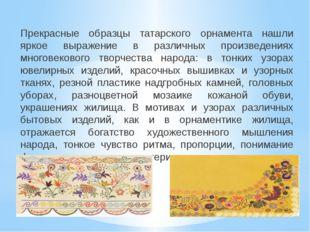 Прекрасные образцы татарского орнамента нашли яркое выражение в различных про