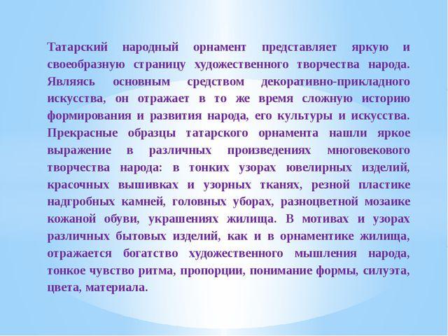 Татарский народный орнамент представляет яркую и своеобразную страницу худож...
